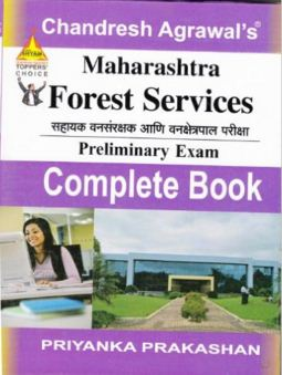 Books for MPSC forest exam preparation